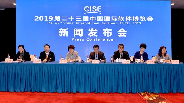 【新闻】2019第二十三届中国国际软件博览会新闻发布会召开