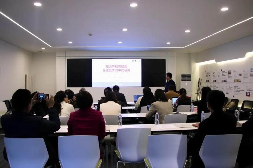 【新闻】北京中索知识产权受邀在启迪之星(延庆)做专业知识分享