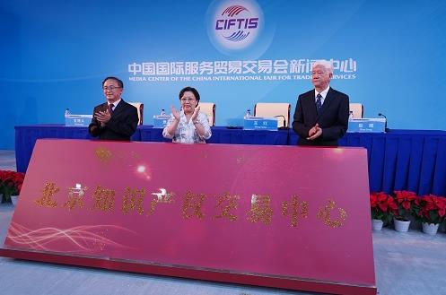 【新闻】北京知识产权交易中心成立
